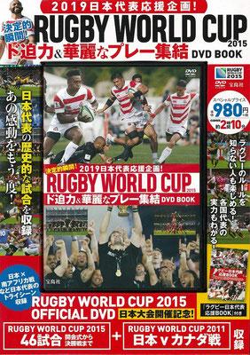 2019日本代表応援企画! 決定的瞬間! RUGBY WORLD CUP 2015 ド迫力&華麗なプレー集結DVD BOOK