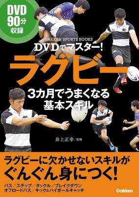 DVDでマスター! ラグビー 3カ月でうまくなる基本スキル
