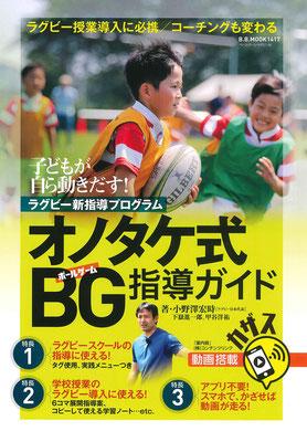 子どもが自ら動き出す! オノタケ式BG(ボールゲーム)指導ガイド[ラグビー新指導プログラム]