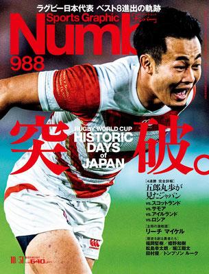 Number(ナンバー)988「ラグビー日本代表 ベスト8進出の軌跡 突破。」