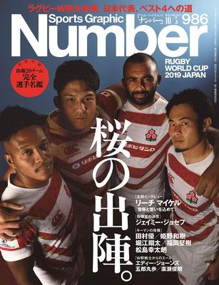 Number(ナンバー)986号「ラグビーワールドカップ直前特集 桜の出陣。」