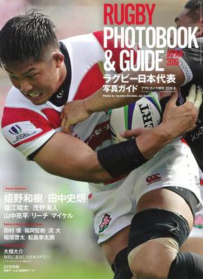 ラグビー日本代表 写真ガイドRUGBY PHOTOBOOK & GUIDE JAPAN 2019 (アサヒカメラ増刊)