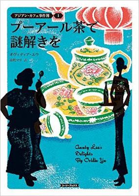 プーアール茶で謎解きを  コージーブックス アジアン・カフェ事件簿 1 オヴィディア・ユウ、 森嶋マリ