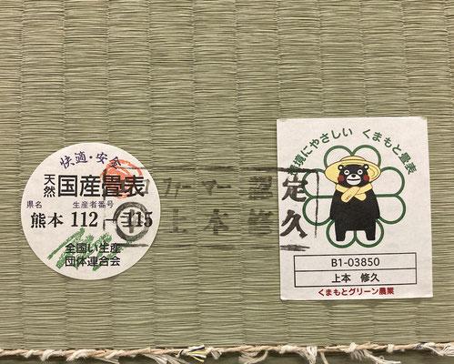 畳表に生産者シールと捺印
