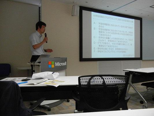 ワークショップ プログラミング教育の年間計画表作成