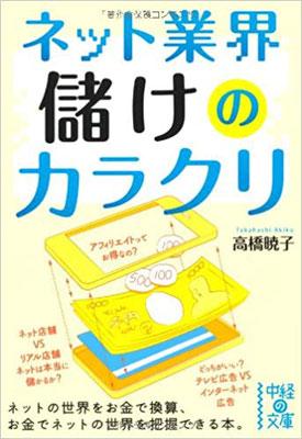 「ネット業界 儲けのカラクリ 」(中経出版)