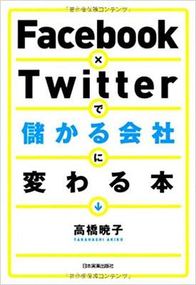 「Facebook×Twitterで儲かる会社に変わる本」(日本実業出版社)