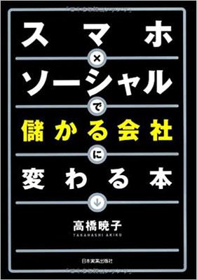 「スマホ×ソーシャルで儲かる会社に変わる本」(日本実業出版社)