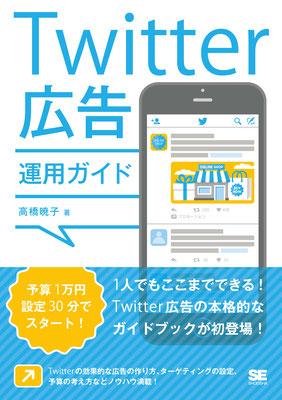 「Twitter広告運用ガイド」(翔泳社)