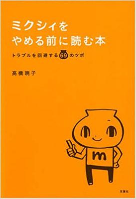 「ミクシィをやめる前に読む本」(双葉社)