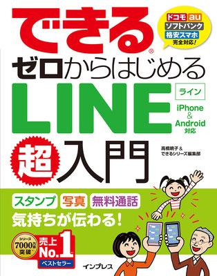 「できるゼロからはじめるLINE超入門 iPhone&Android対応」(インプレス)
