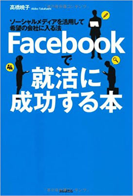 「Facebookで就活に成功する本」(自由国民社)