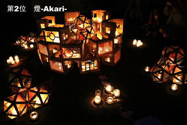 第2位 燈-Akari-