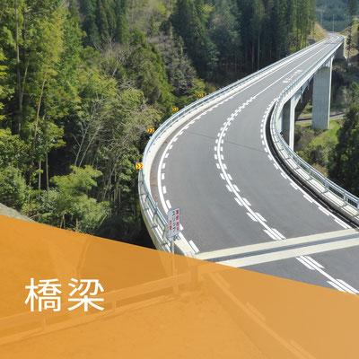 橋梁事業の写真
