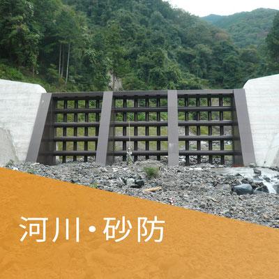 河川・砂防事業の写真