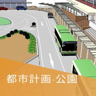 都市計画・公園事業の写真