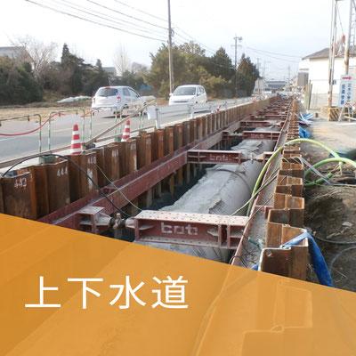 上下水道事業の写真