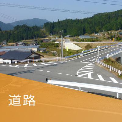 道路事業の写真