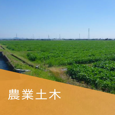 農業土木事業の写真
