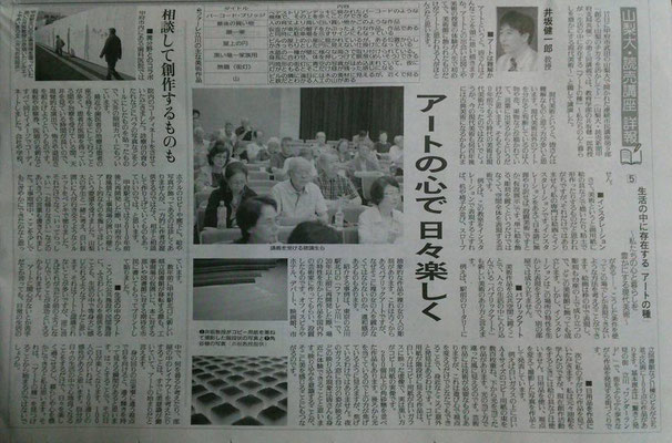 9月28日付け 読売新聞紙面