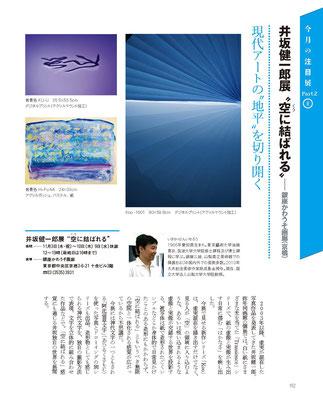 「月刊美術」11月号記事
