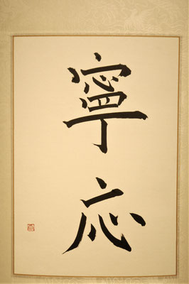 新元号予想(競作、軸)/加藤康久