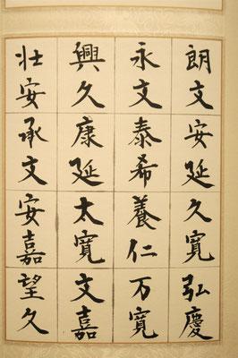 新元号予想(競作、軸)/望月擁山(俊邦)