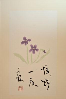花木図冊(画、冊)/加藤康久