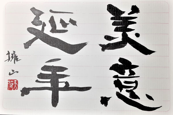 「美意延年」(ハガキ,隷書)/望月擁山(俊邦)