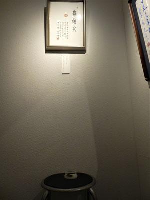 第5回 書展「交叉点」会場風景