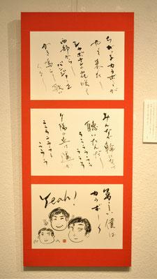 ちびっ子カウボーイ(調和体と画、軸)/望月擁山(俊邦)