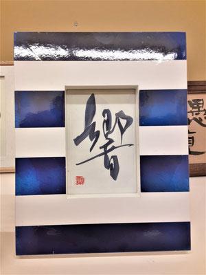 「響」(6cm×10cm,行書)/望月擁山(俊邦)