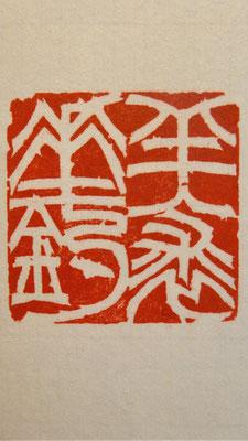 金石癖(篆刻と漢字、軸)/米川丈士