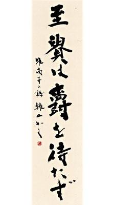 「淮南子の語」(2020年,日本の書展,34.5cm×136cm,調和体)/望月擁山(俊邦)