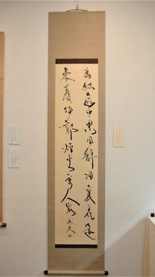元稹詩 (行草、軸)/加藤康久