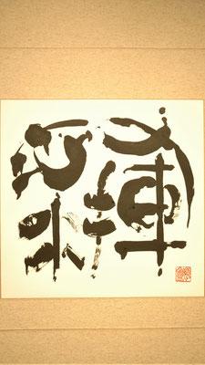 揮涙(篆書、軸)/米川丈士