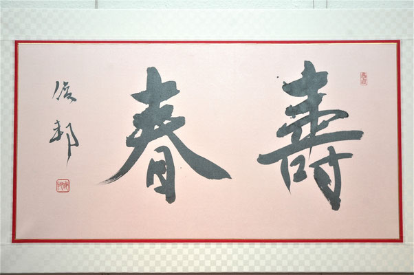 寿春(行書/楷書、パネル)/望月擁山(俊邦)