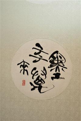 墨友万来(競作、軸)/望月擁山(俊邦)