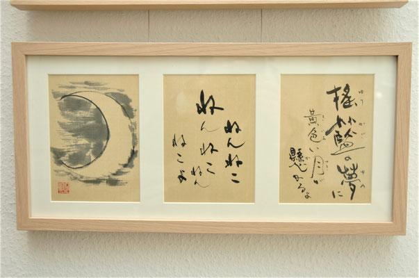 揺籃のうた(調和体と絵、額)/望月俊邦(擁山)