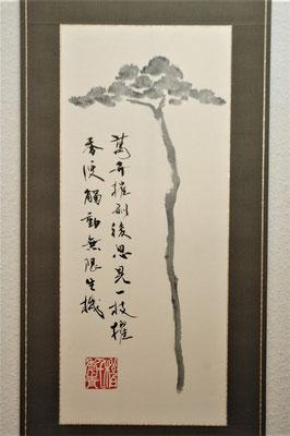 一本松(合作、軸)(画=加藤、書=望月、印=米川)