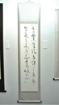 柿本人麻呂歌(草仮名、軸)/加藤康久