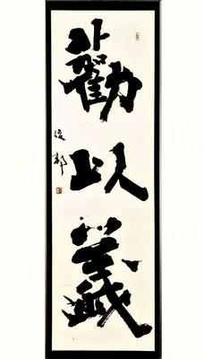 「勧以義」(2014年,太玄会書展,53cm×170cm,六朝楷書)/望月擁山(俊邦)