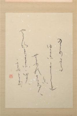 梅歌三首 (細字仮名、軸)/加藤康久