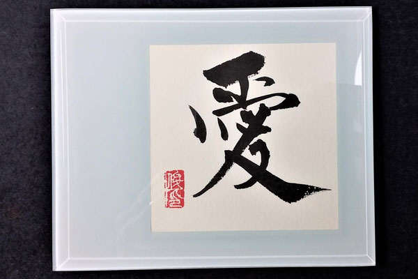 「愛」(10cm×10cm,楷書)/望月擁山(俊邦)