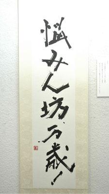 修造語録(競作、軸)/加藤康久