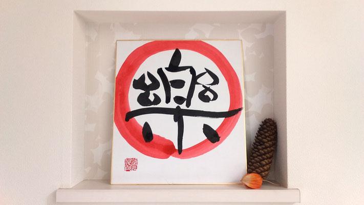 「楽」(色紙,隷書)/望月擁山(俊邦)