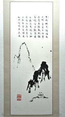 炉峰下(合作、軸)(画=加藤、書=望月、印=米川)/半人前(合作、軸)