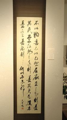 臨書「張瑞図岳陽楼記」(行書、軸)/米川丈士