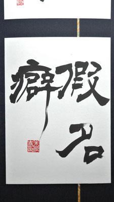 うちの子は…(競作、軸)/米川丈士