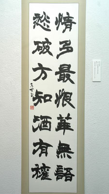 鄭谷詩(隷書、軸)/米川丈士